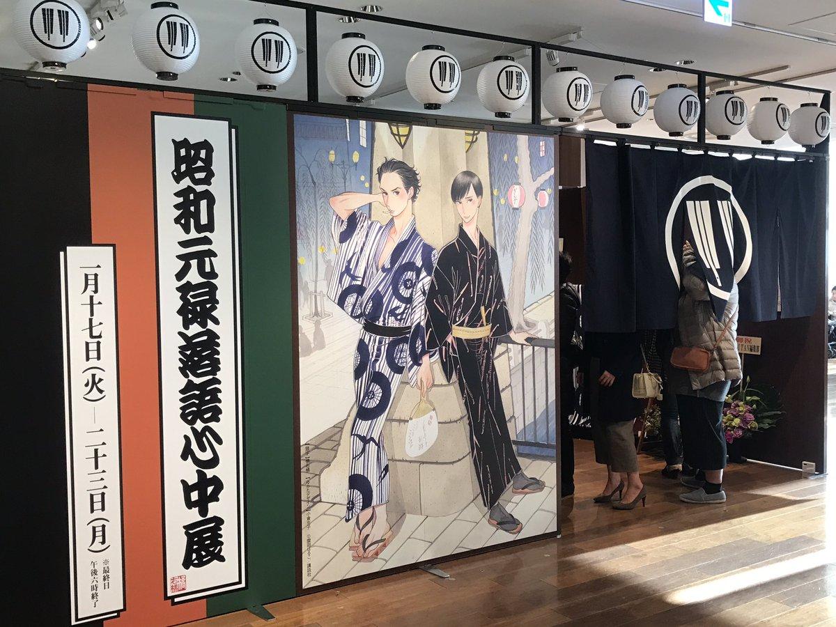 銀座三越。昭和元禄 #落語心中 展。原画とネームがざくざく展示してある。雲田先生、ネームってリングノートに書いてたんだ…