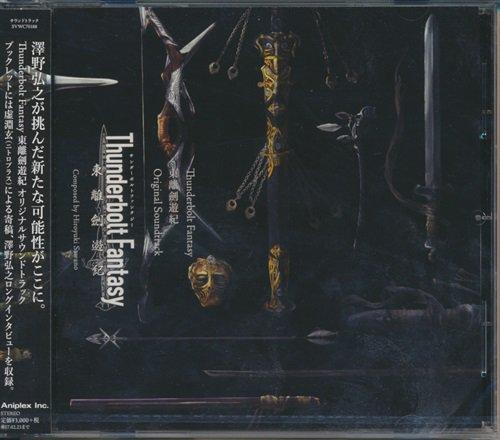 【らしんばん水戸店/CD入荷情報】澤野弘之『Thunderbolt Fantasy 東離劍遊紀 オリジナルサウンドトラッ