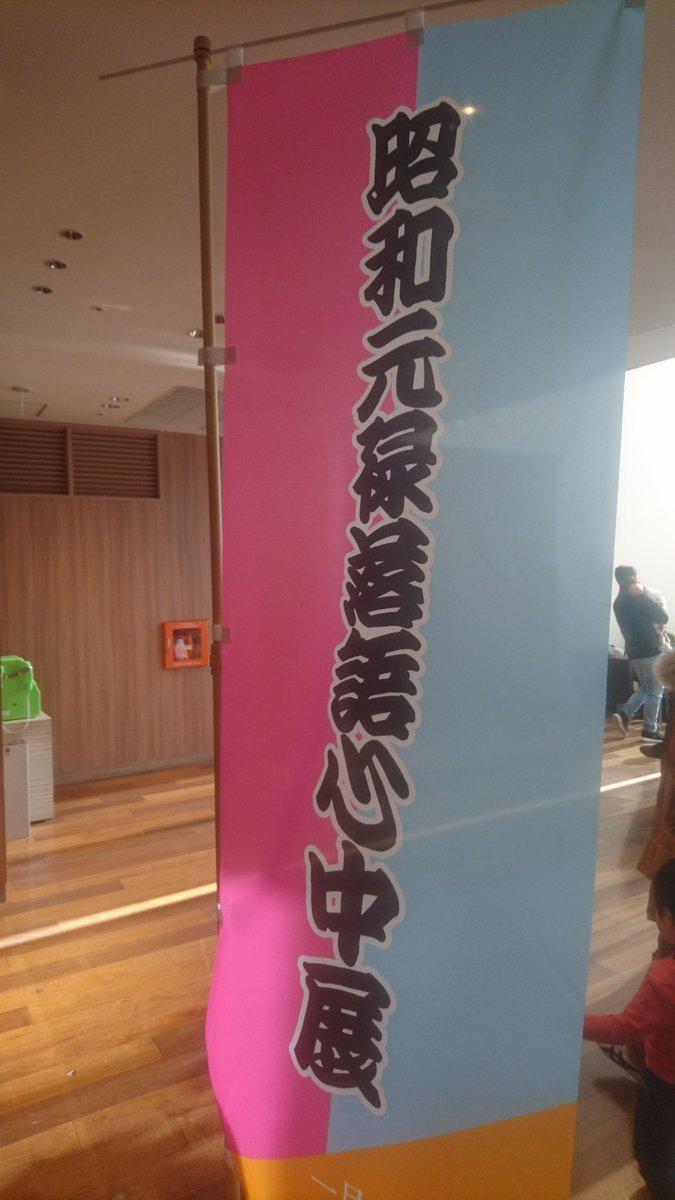 今日は昭和元禄落語心中展に行って来ましたよ。#落語心中