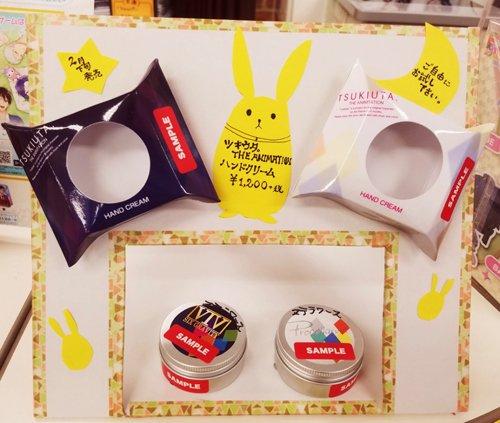 お知らせ:2月下旬発売の「ツキウタ。THE ANIMATIONハンドクリーム(2種)」のテスターを店頭展示中!!実際にぬ