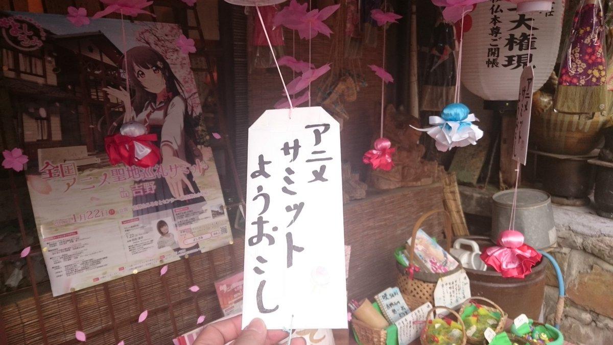 吉野山を下山してくるとちらほらと明日の #よしさみ のポスターとか色々出て来てテンション上がるねぇ! #saki