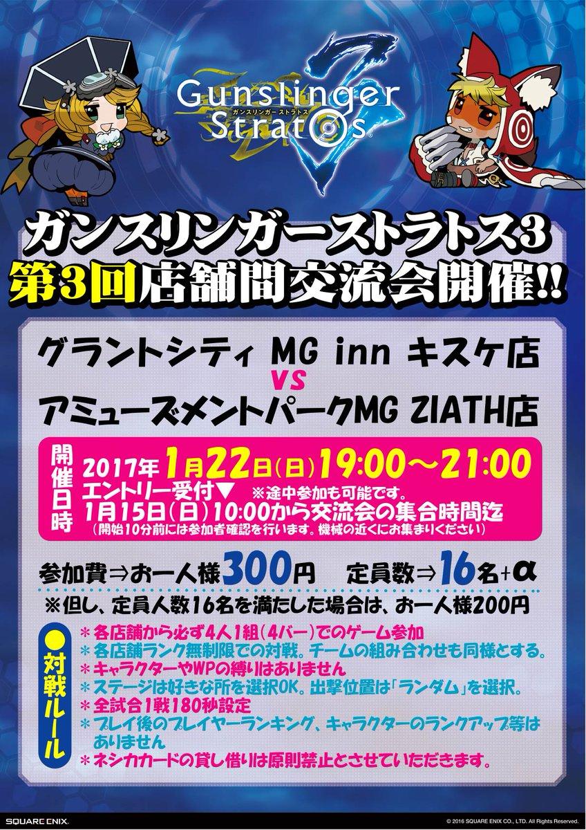 そして、明日1月22日はガンスリンガーストラトス3交流戦も開催+(0゚・∀・) +時間は19:00~21:00まで!参加