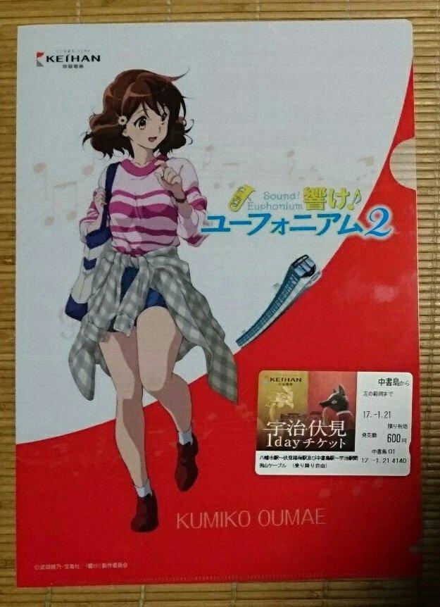 今日の戦利品❗#anime_eupho#響けユーフォニアム2 #京阪