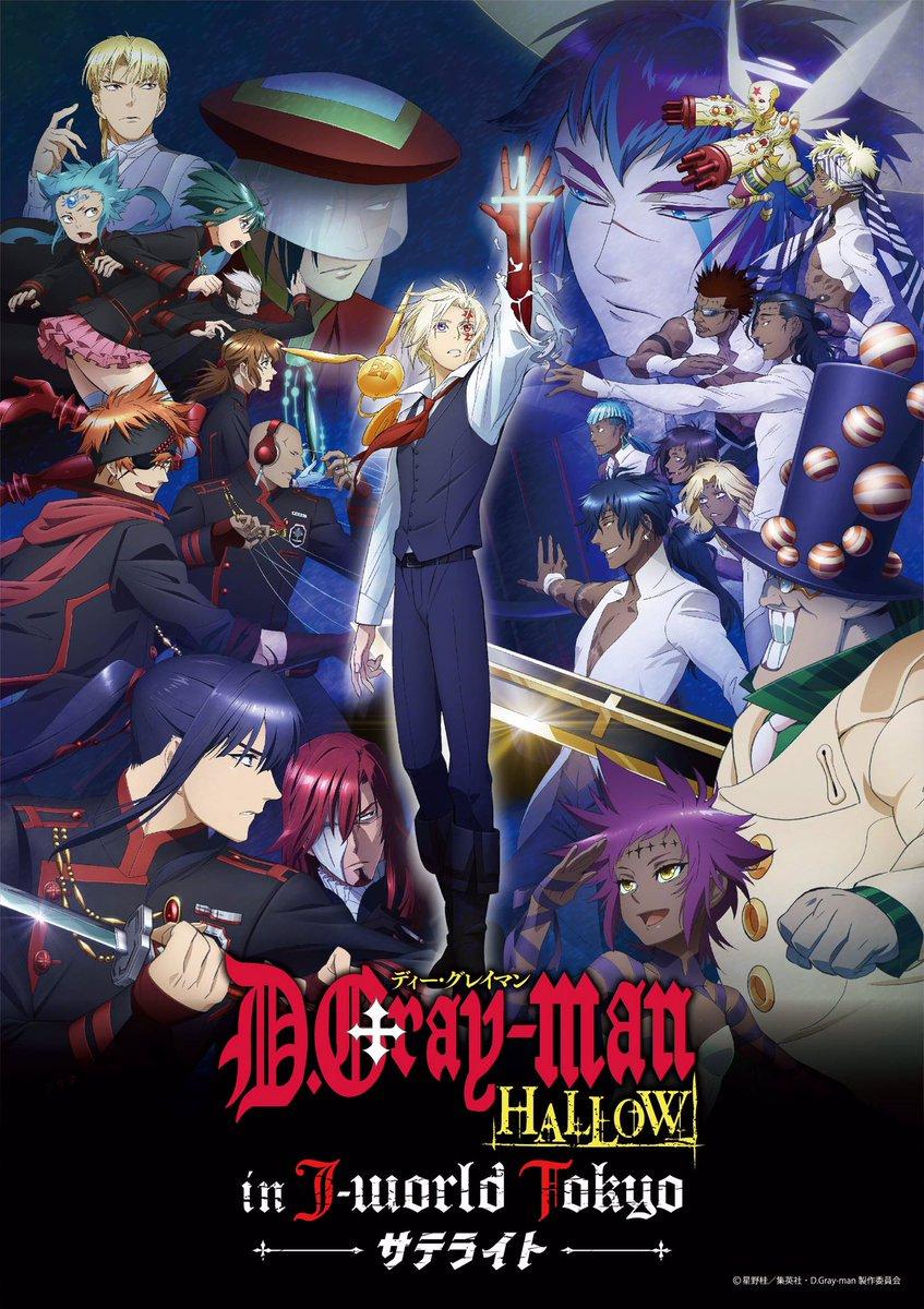 天神ビブレ店の今後の予定です!2月26日(日)まで『D.Gray-man HALLOW in J-WORLD TOKYO
