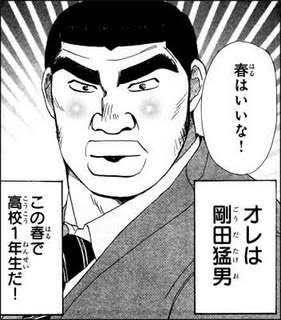 「俺物語!!」が完結したということで、1話から読んでいる。両津勘吉と美男美女らの物語。やっぱり勘吉は最高にかっこいいぞ!
