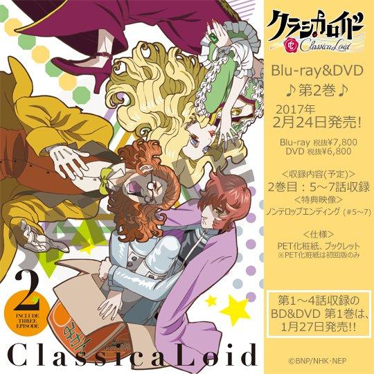 さらにお知らせ!TVアニメ「クラシカロイド」Blu-ray&DVD第2巻、2月24日発売!!描き下ろしジャケット