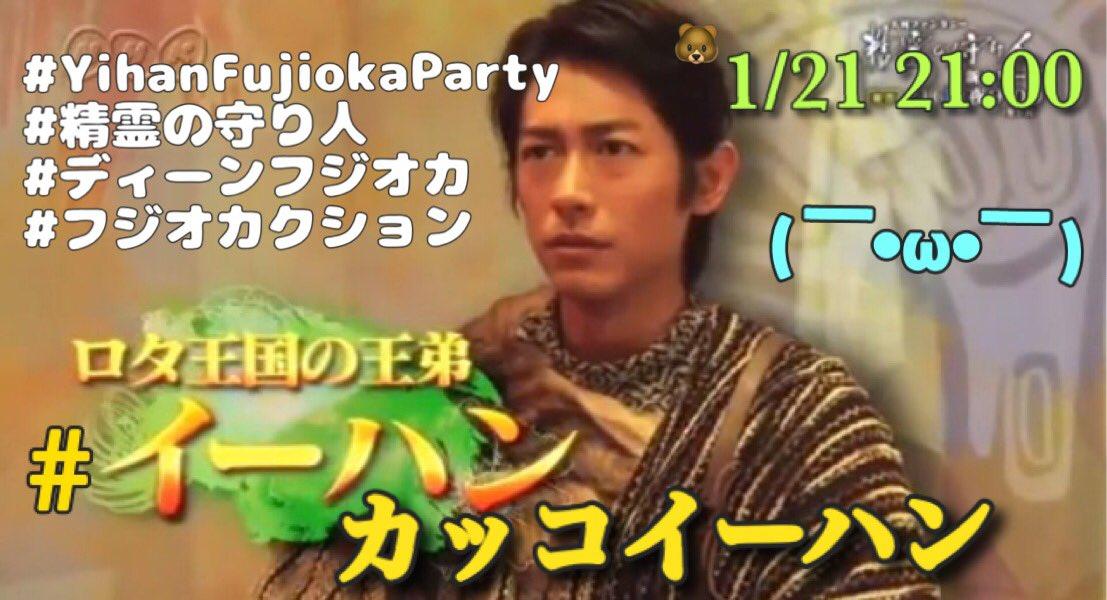 ( ▔•ω•▔ )今夜!!#YihanFujiokaParty #精霊の守り人 #ディーンフジオカ #フジオカクション