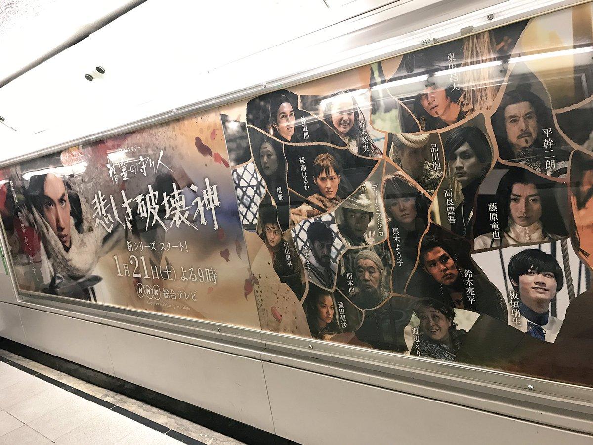 新宿駅通ったら!🙀 🖤 本当にこの作品に参加できて幸せです。最後まで頑張るぞ〜!!#精霊の守り人