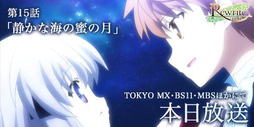 このあと23時30分よりTVアニメ「Rewirte」第15話 「静かな海の蜜の月」がTOKYO MX・BS11ほかにて放