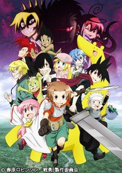 #あなたにとって思い入れのあるアニメを紹介戦勇。を見てくれ。見てください。ギャグアニメで1話で5分くらいですごく見やすい