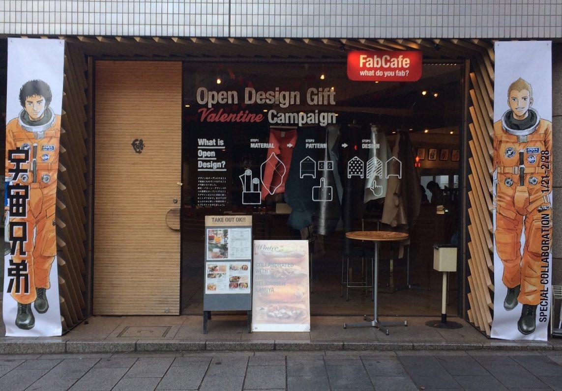 #宇宙兄弟FabCafe コラボ、本日よりはじまりましたー!! #宇宙兄弟30巻 発売記念🎉渋谷のオシャレカフェ #Fa