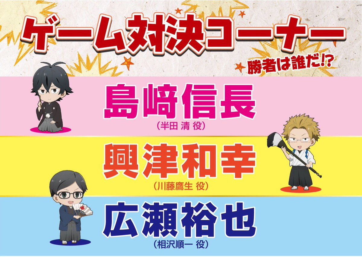 【ゲーム対決コーナー優勝者予想!】ついに明日!島﨑さん、興津さん、広瀬さんによる「はんだくん新年会」のゲーム対決コーナー