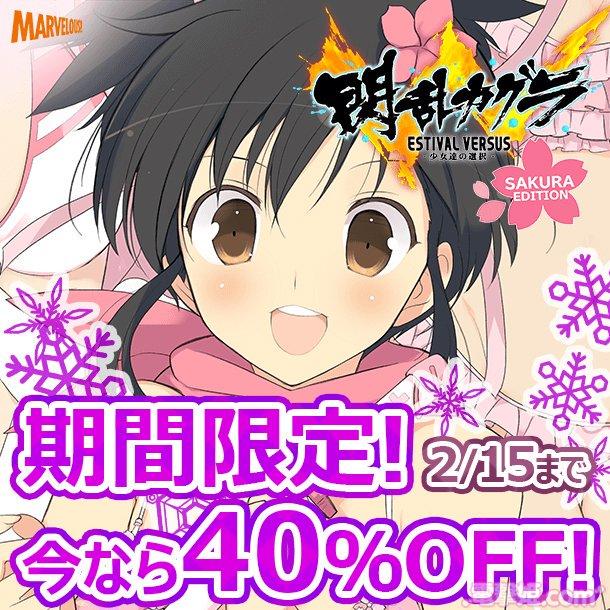 乳学の春が来た!期間限定セールで『閃乱カグラEV 桜EDITION』が40%オフに   電撃姫.com