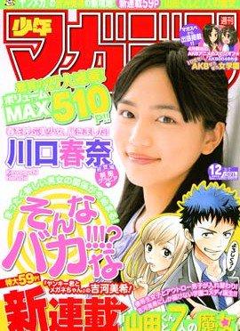 山田くんと7人の魔女2012年2月22日水曜日 連載開始2017年2月22日水曜日 連載終了