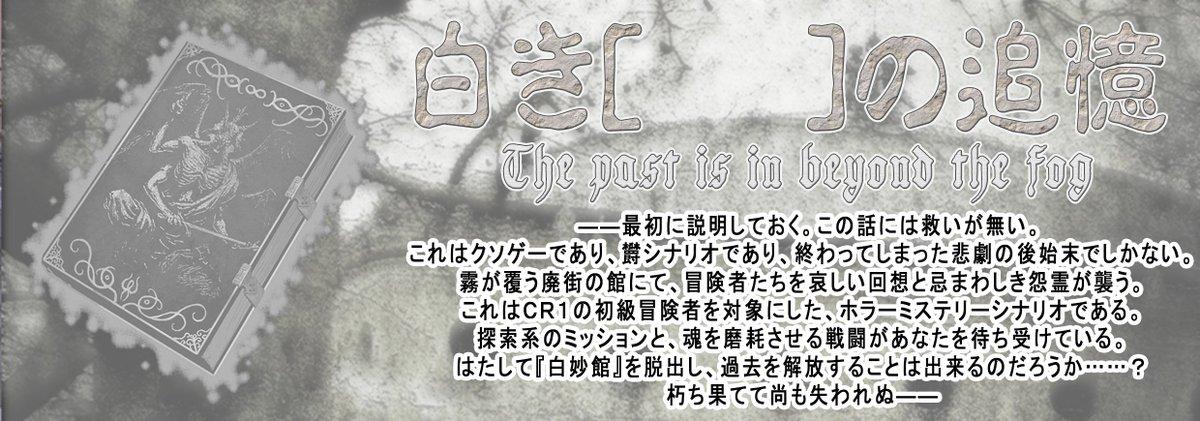 【見学窓 開放】これより『ログホラTRPG』[CR1][館モノ・欝系ガチホラー]『白き[  ]の追憶』を開始します。見学