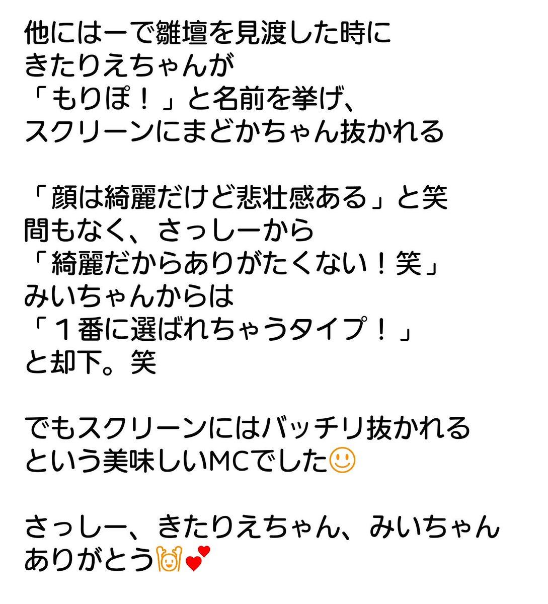 【HKT48】森保まどか☆応援スレ104【もりぽ】©2ch.netYouTube動画>32本 ->画像>126枚