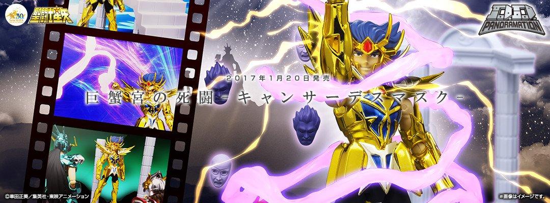 【発売中】「D.D.PANORAMATION 巨蟹宮の死闘-キャンサーデスマスク-」1月21日新発売!積尸気冥界波のエフ