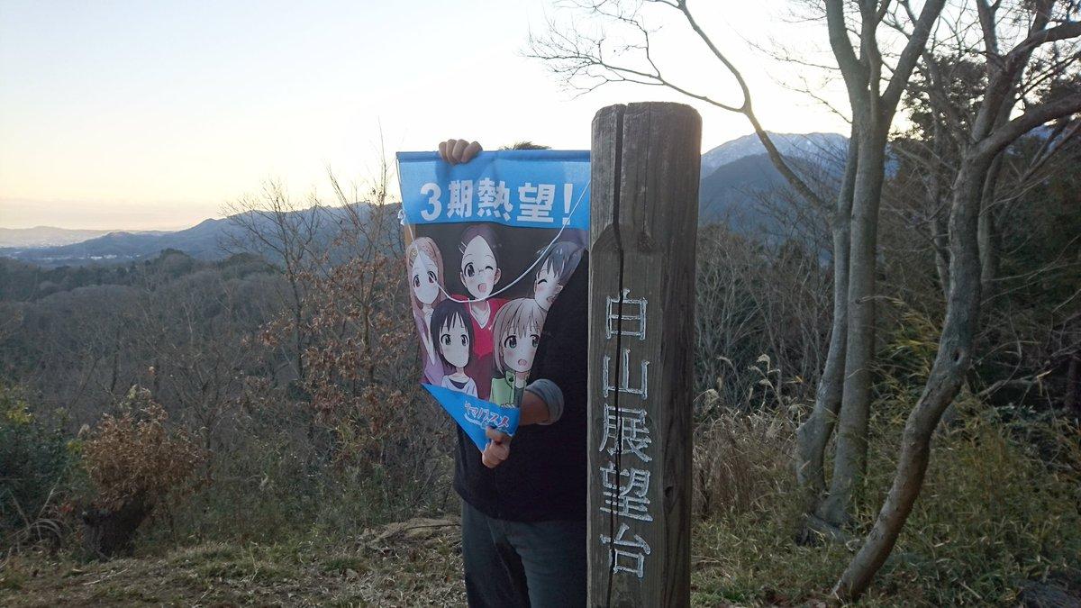 仕事帰りに厚木の白山へここはベイスターズの番長が自主練で昨年まで登ってた低山です(^-^)低い割に(約280m)、展