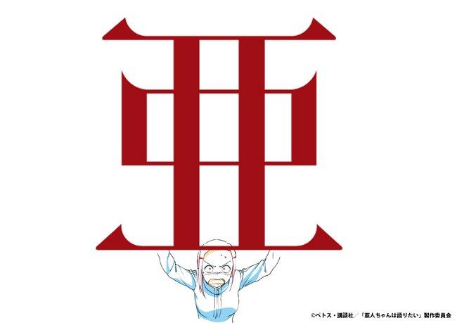 TVアニメ『亜人ちゃんは語りたい』TOKYO MX・MBS・BS11・群馬テレビ・とちぎテレビにて好評放送中! #亜人ち