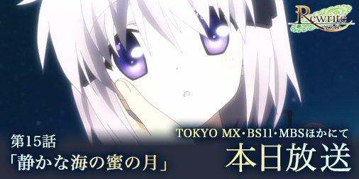 TVアニメ「Rewirte」第15話 「静かな海の蜜の月」は本日23時30分よりTOKYO MX・BS11ほかにて放送開