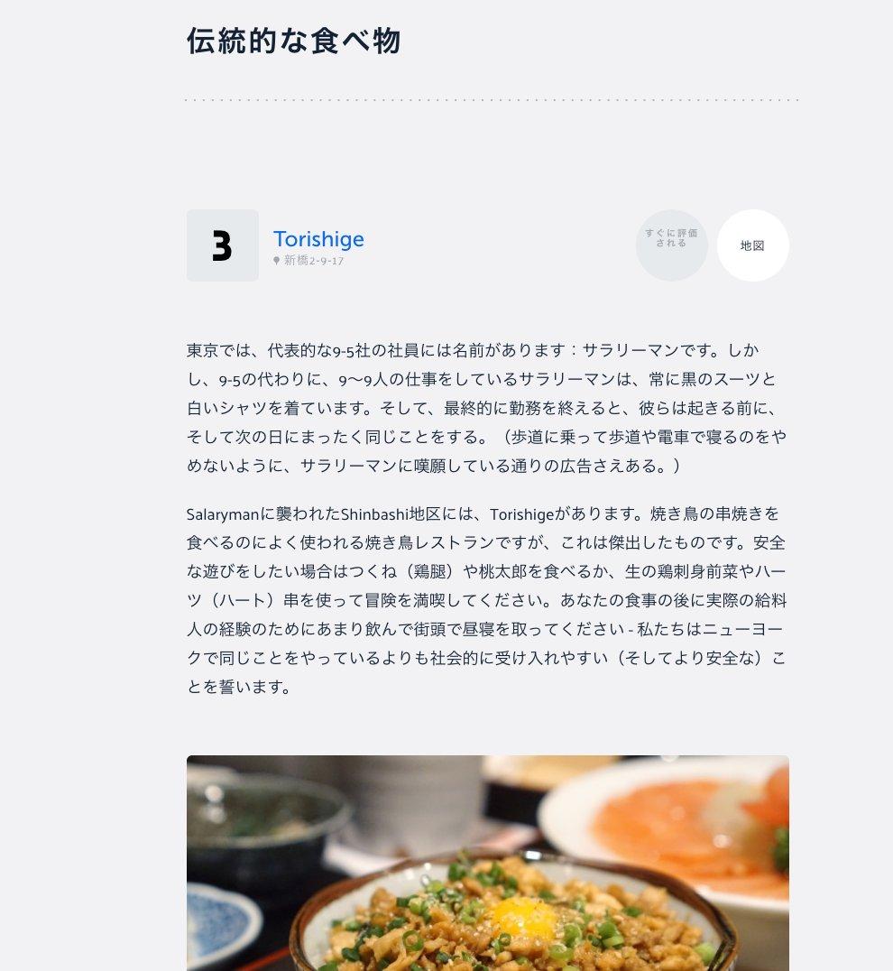 英語で書かれた日本についてのグルメガイドをgoogle自動翻訳して読むのが楽しい。直訳調も相まってニンジャスレイヤー的な