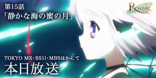 【あと1時間】TVアニメ「Rewirte」第15話 「静かな海の蜜の月」は本日23時30分よりTOKYO MX・BS11