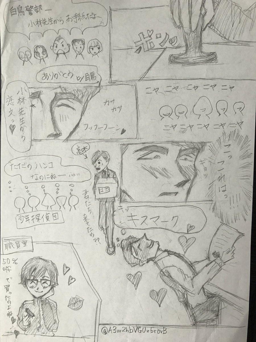 #コナンまじ快深夜の真剣制作60分一本勝負課題    ハンコ漫画っぽい物キャラクター    白鳥警部、小林先生、少年探偵