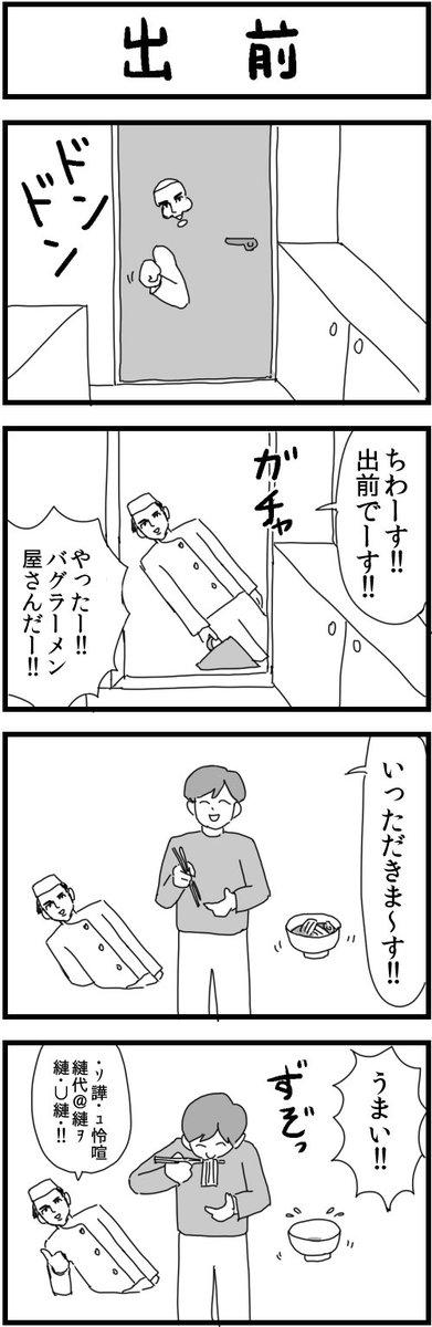RT @waichiro3: 出前の4コマ https://t.co/AtIeGgHj0L
