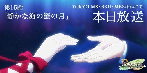 【あと30分!】TVアニメ「Rewirte」第15話 「静かな海の蜜の月」は本日23時30分よりTOKYO MX・BS1