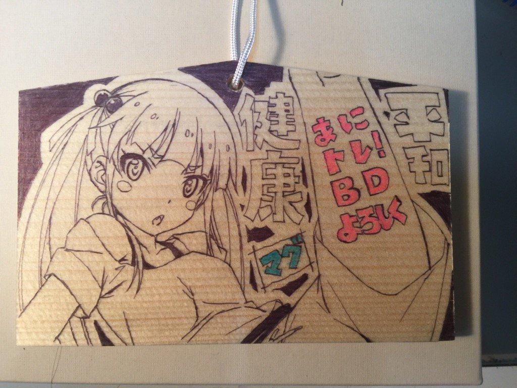 あにトレ絵馬描きましたー。明日日曜日に監督が鷲宮神社にかけに行って頂けるとのことで!行く人はちょっぴり気にして見ていただ
