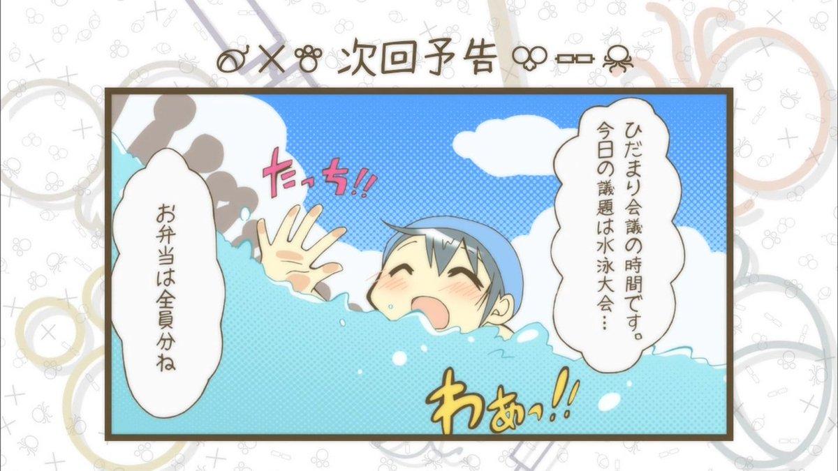 予告四コマ #hidamari #anime_hidamari #tokyomx #bs11