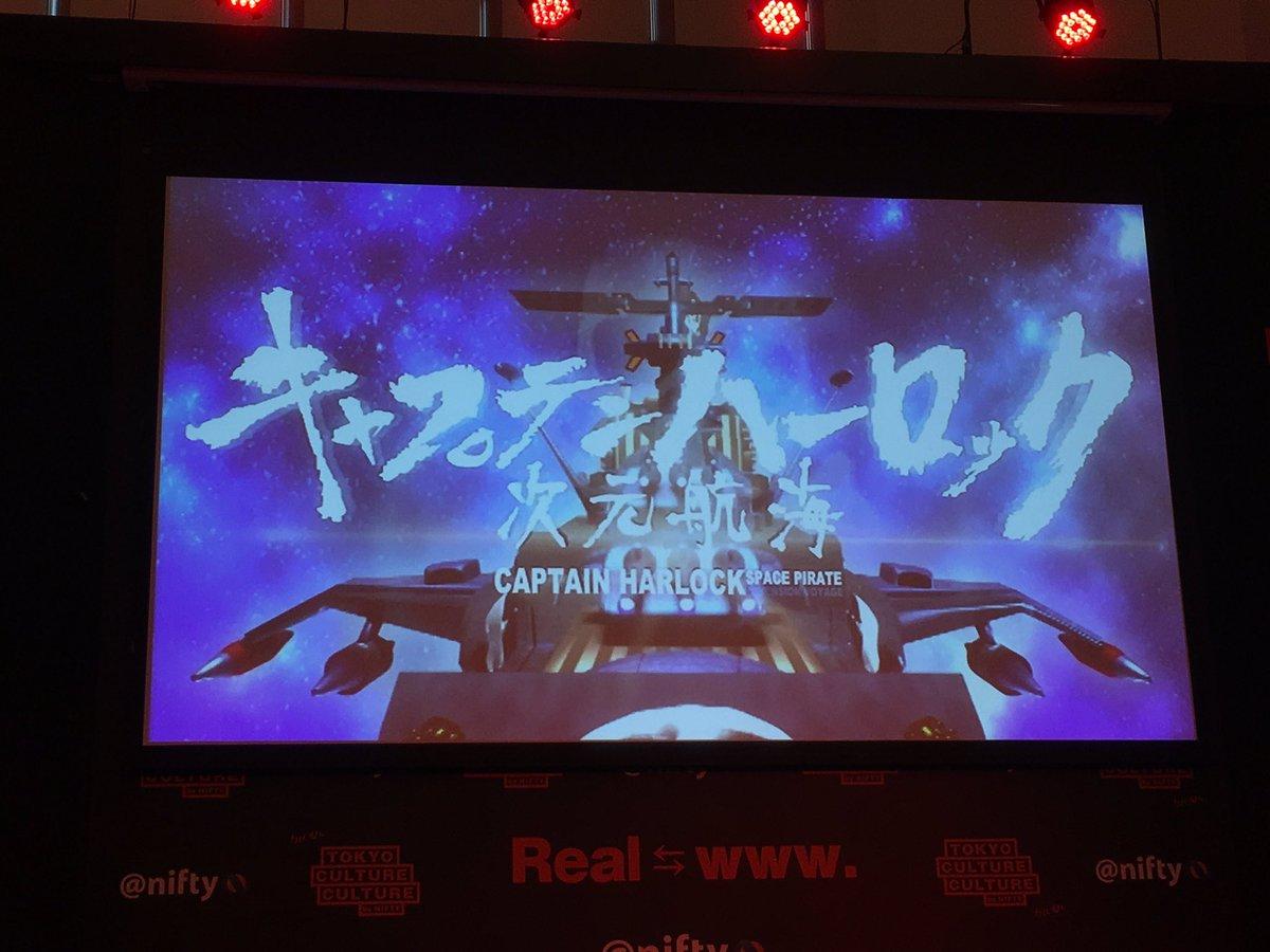 松本零士イベントで『聖闘士星矢』の熱唱が聴けるとは夢にも思わず。(舞台版『ハーロック』の主題歌繋がりで登場