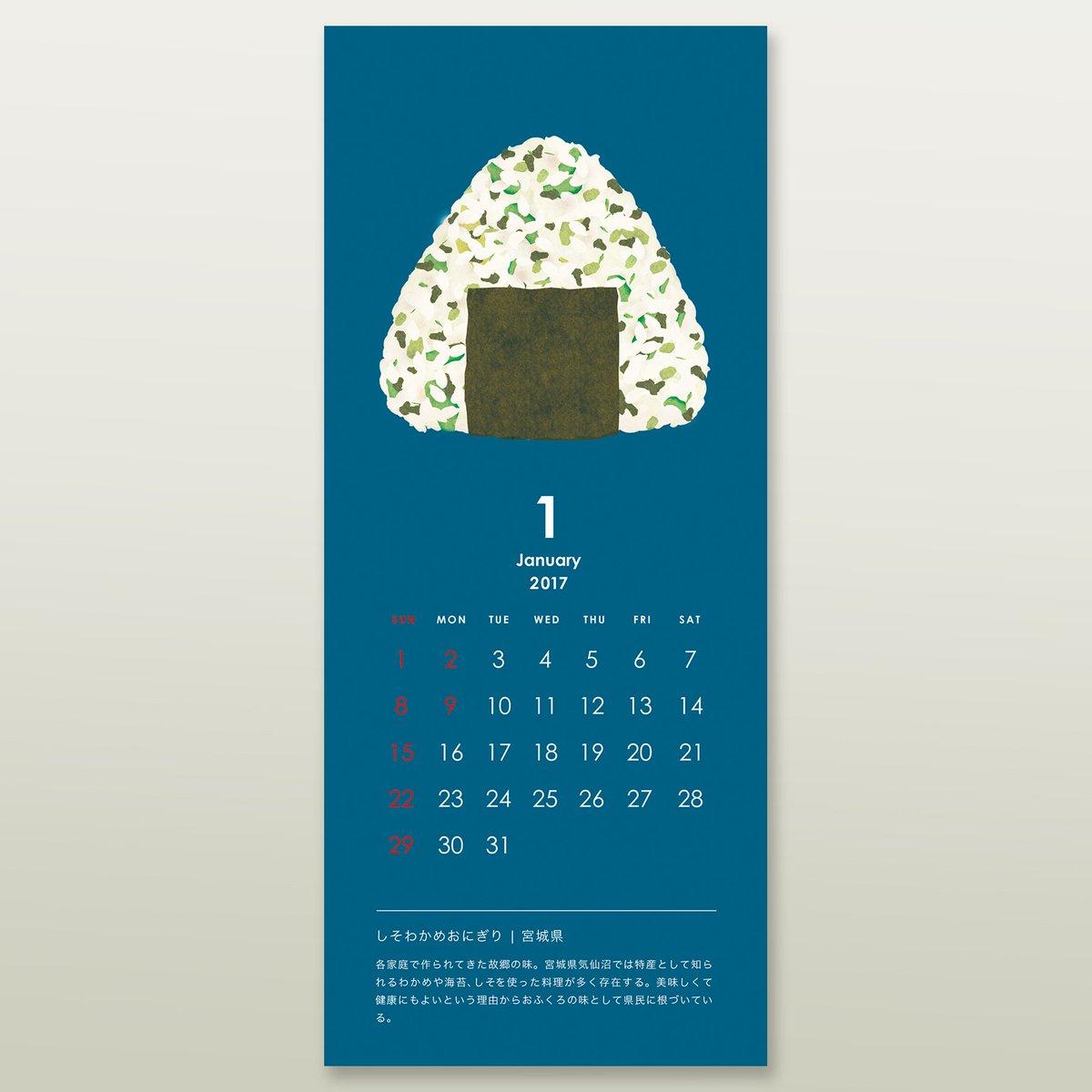 【おにぎりカレンダー2017】もう1月の後半だけど...1月のおにぎりは宮城県の「しそわかめおにぎり」でした!2月もお楽