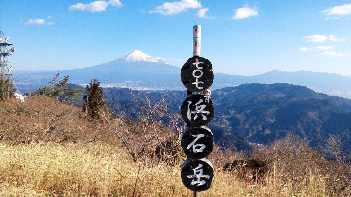 浜石岳に聖水を捧げまーす富士山すばら#聖水登山部#ヤマノススメ