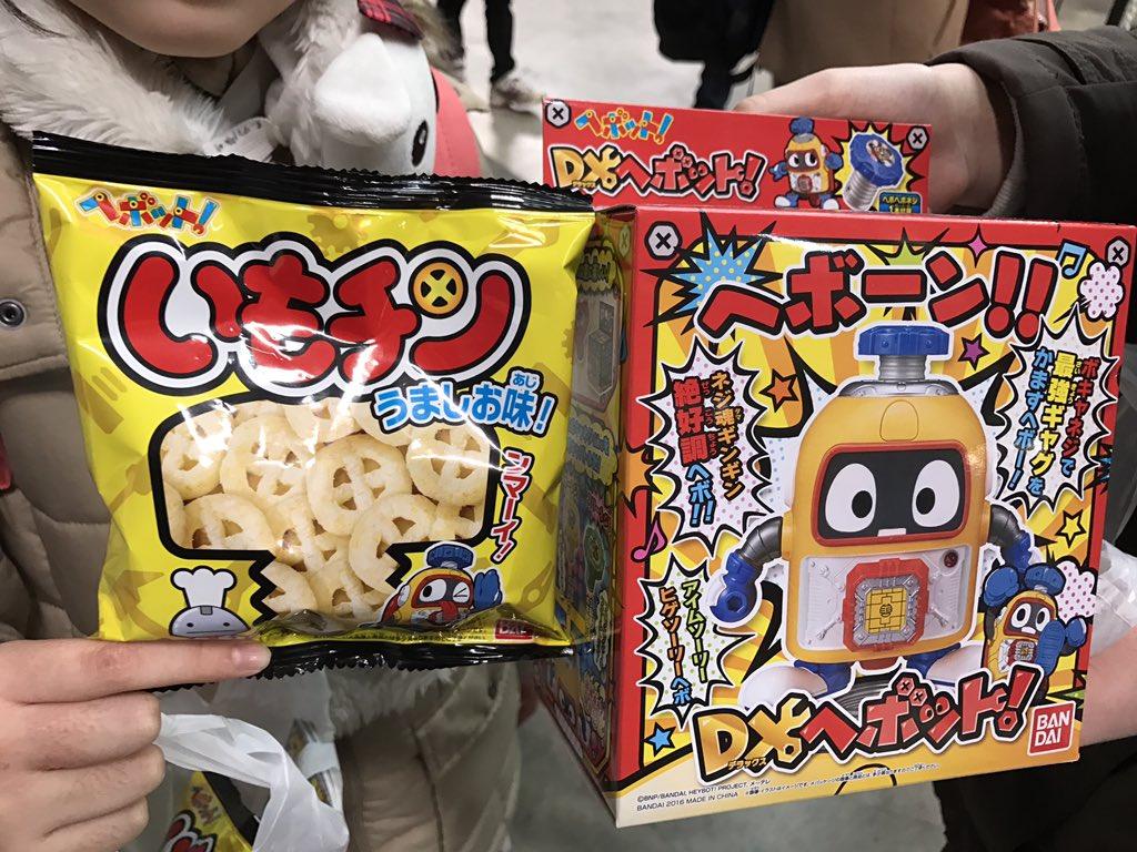 1人100円のミニゲームでDXヘボットとリアルのいもチンゲット!ウチの娘達スゲェ!!((((;゚Д゚)))))))