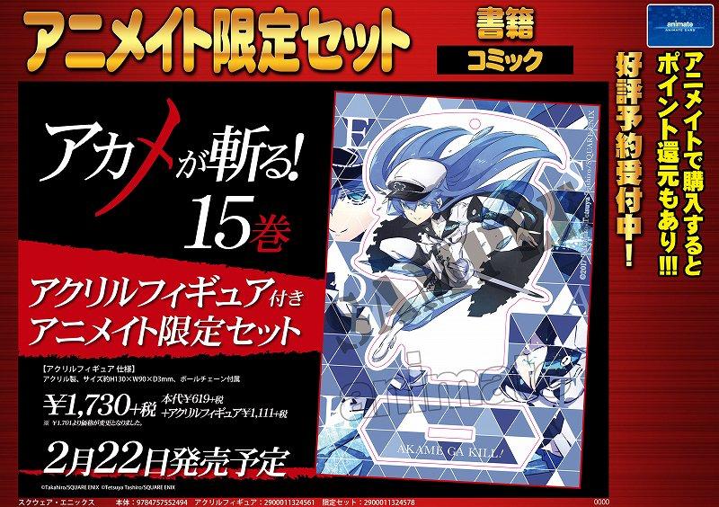 【書籍予約情報】「アカメが斬る! 15巻 アニメイト限定セット」2月22日発売予定だアキッタ!特典はなんと豪華なアクリル