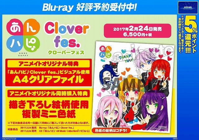 【AV予約情報】2/24発売 BD/DVD「あんハピ♪ Clover fes.」同日発売 CD「あんハピ♪All Mus