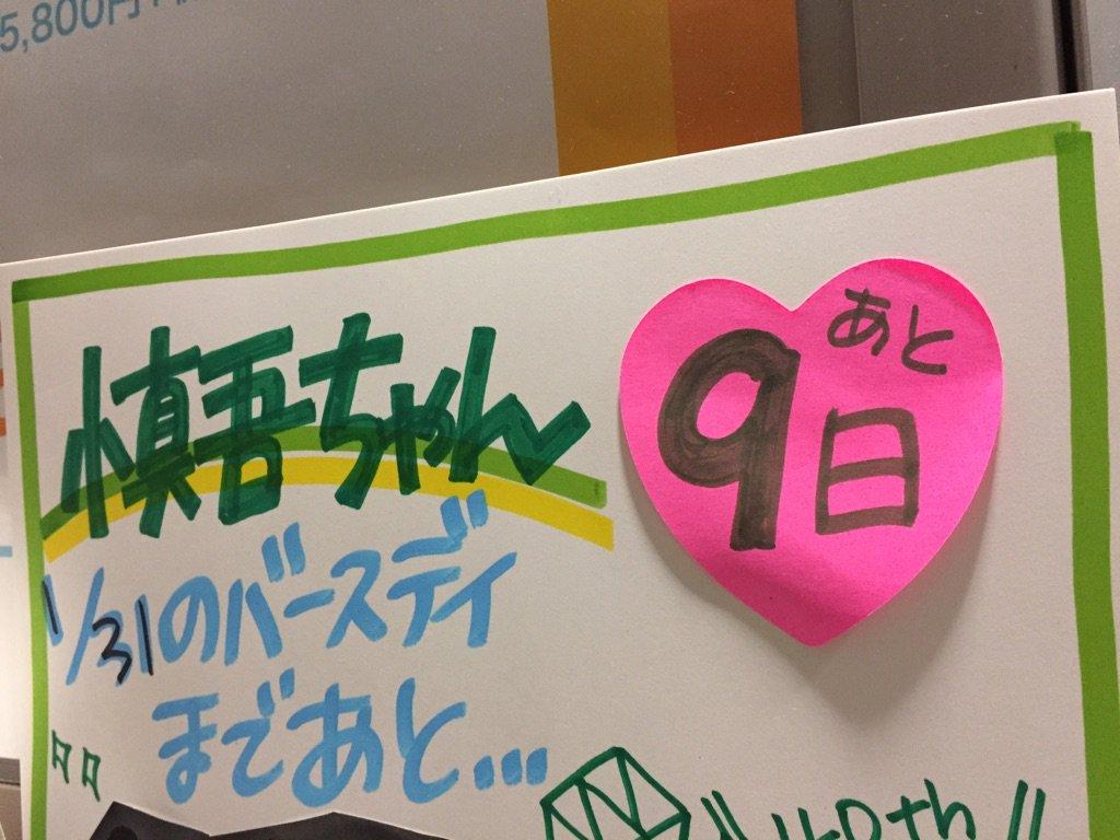 【#新宿ジャニーズ通信】1/31の慎吾くんお誕生日まであと9日…♡当店では西遊記にこち亀…数々の名キャラクターを生んだ映