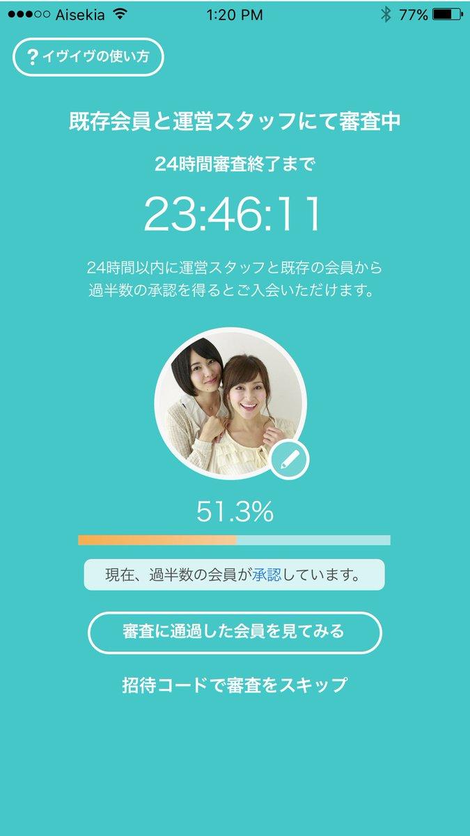 日本初の即会いアプリ『イヴイヴ』が大幅リニューアル!既存会員が新しい会員を選ぶという斬新な審査制度を導入し... https://t.co/tbnZfPpJMh