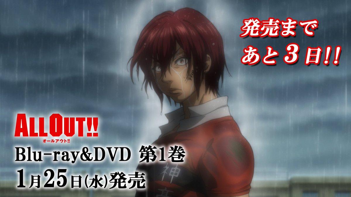 【発売3日前】「ALL OUT!!」BD&DVD第1巻発売まであと3日!!映像特典の先行上映会イベントでは、千葉さん・安