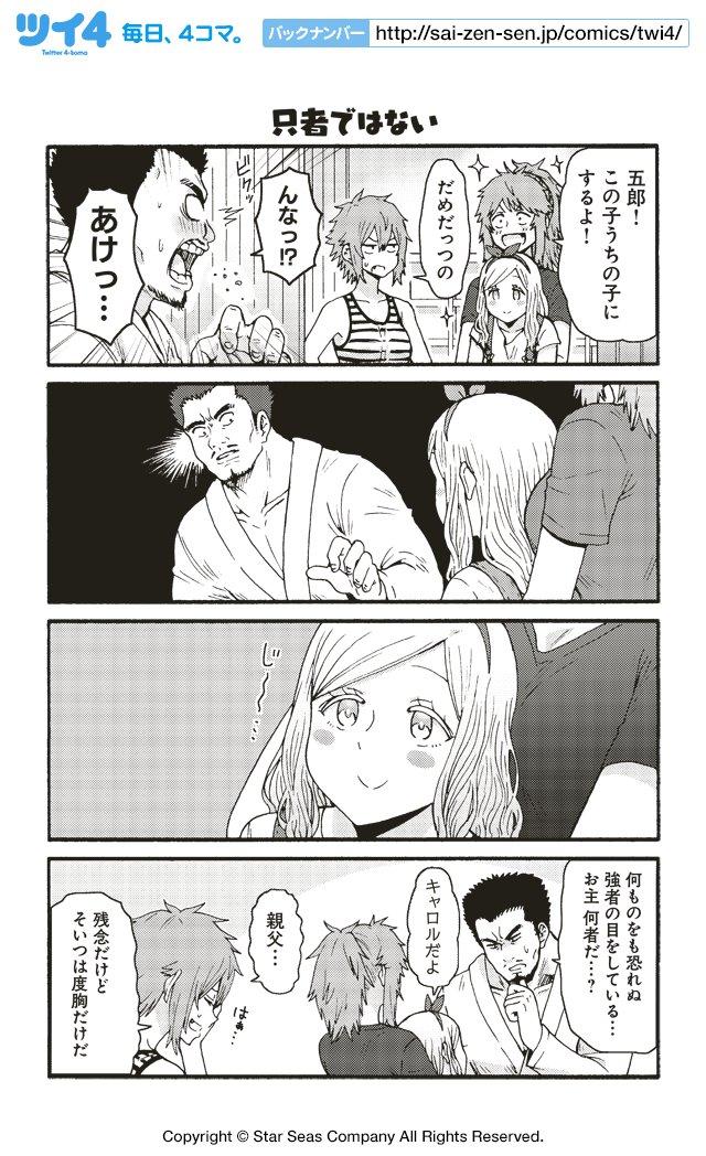 RT @twi_yon: 【只者ではない】柳田史太 『トモちゃんは女の子!』 https://t.co/tMlGjjCfvI #ツイ4 https://t.co/PZfj2NX8aA