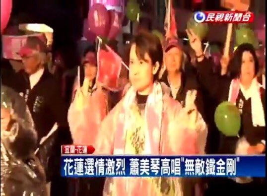 1年前の総選挙では、台湾民進党の蕭美琴(あだ名は「超電磁砲の美琴」)が、「無敵鐵金剛」(台湾版マジンガーZ)の主題歌を合