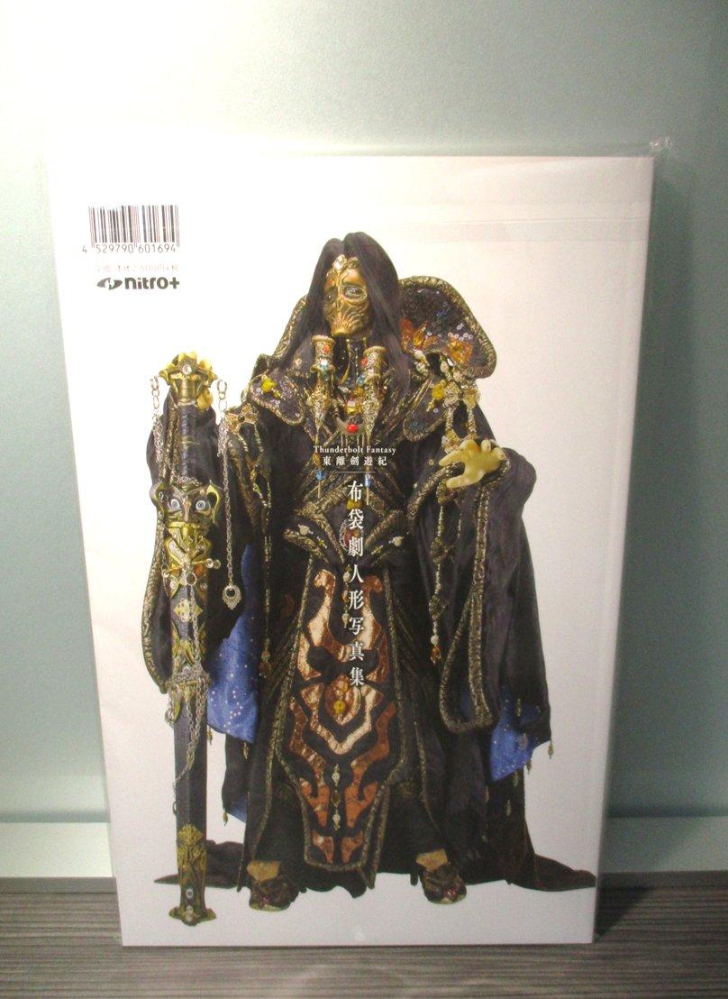 【ニトロプラスストア】現在、「Thunderbolt Fantasy 東離劍遊紀 布袋劇人形写真集」を販売中です。