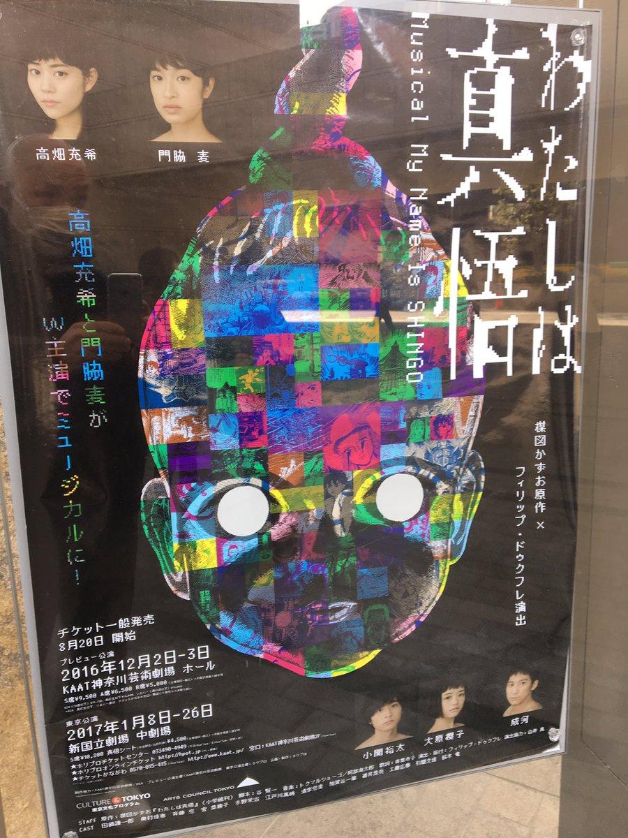 'わたしは慎吾' 独特な世界観のお話。客層が幅広かったのも興味深い。高畑充希さんって初めて観たけど、歌うまいんだね。大原