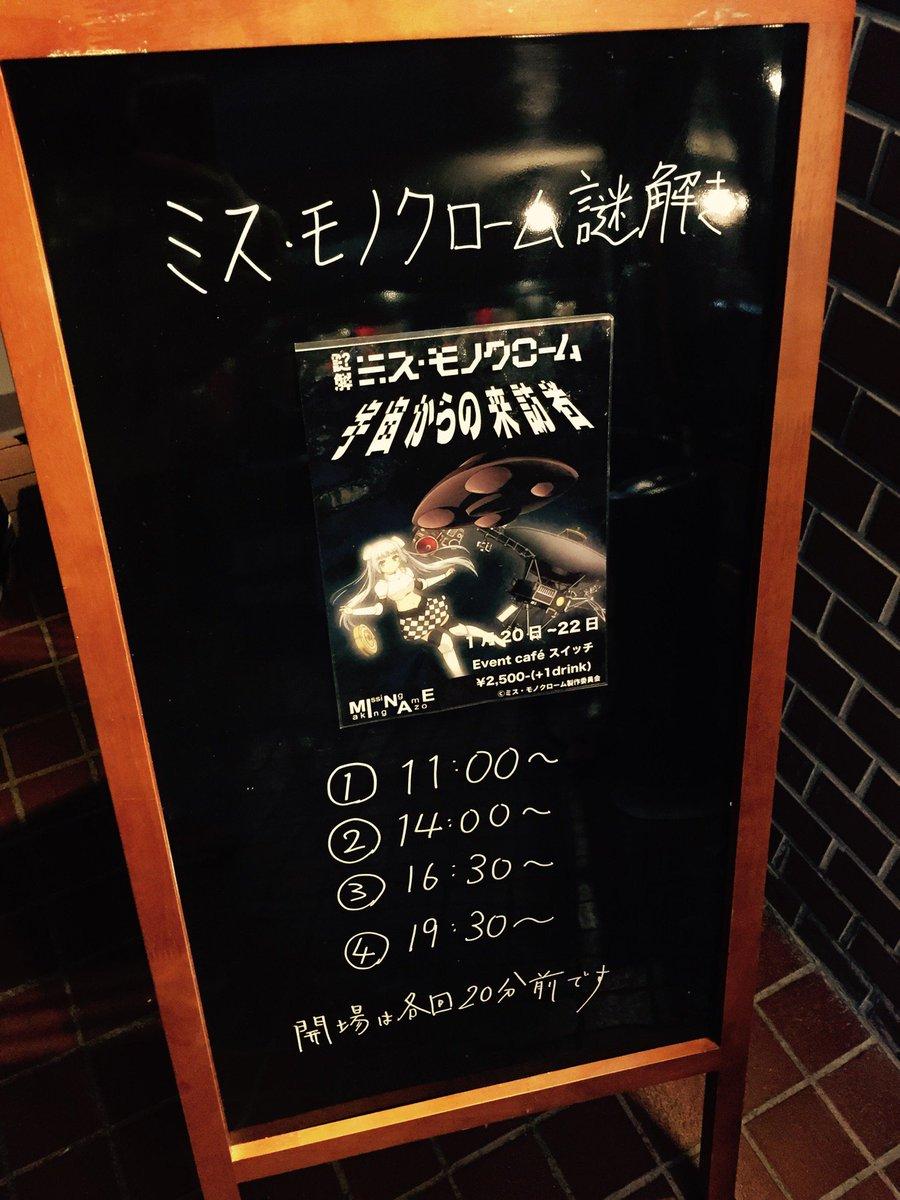 謎解きミス・モノクローム 成功! (@ イベントカフェ スイッチ -  in 世田谷区, 東京都 w/ )