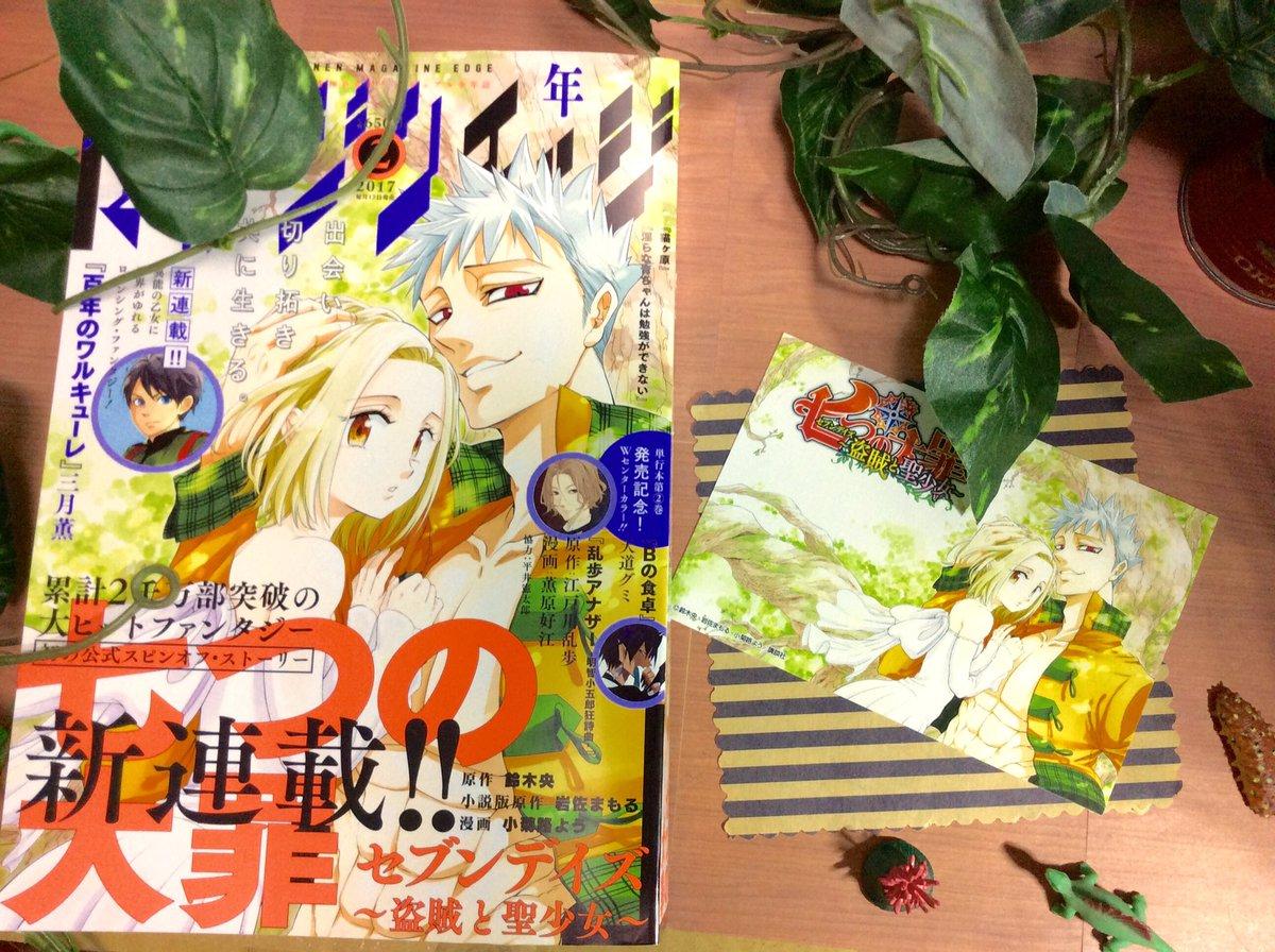 小菊路よう先生が漫画を担当されている「七つの大罪セブンデイズ~盗賊と聖少女~」今月号の1話目のみ背景などお手伝いさせて頂