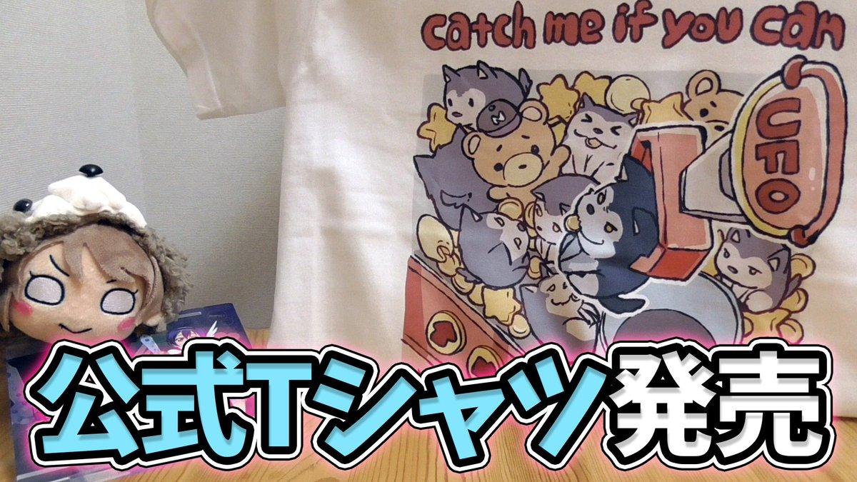ちるふTシャツ発売紹介を見る→Tシャツを購入→ラブライブ!シールうえはーすSDキャラや欅坂46 KEYABINGO!2公