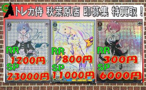WS 買取 Re:ゼロから始める異世界生活桃色髪のメイドラム 300/6000銀髪の美少女エミリア800/11000青