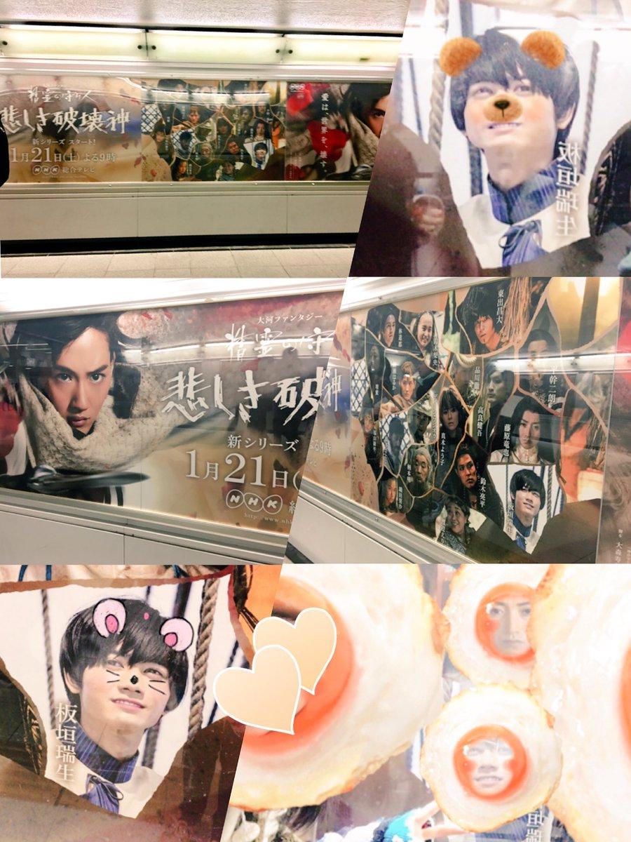 精霊の守り人ポスター@新宿駅 JR改札内だからちょっと探すの苦労した!