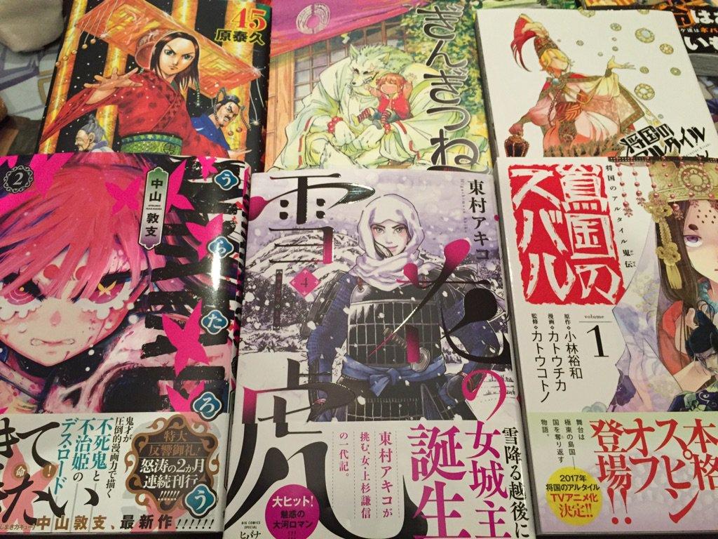 今日買った漫画なと。キングダム、うらたろう、ぎんぎつね、将国のアルタイル、雪花の虎は新刊。アルタイルのスピンオフ漫画嶌国